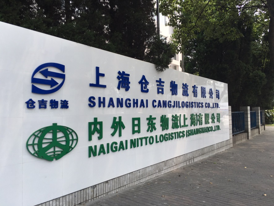 NAIGAI NITTO LOGISTICS (SHANGHAI) CO., LTD. (内外日東物流(上海)有限公司)